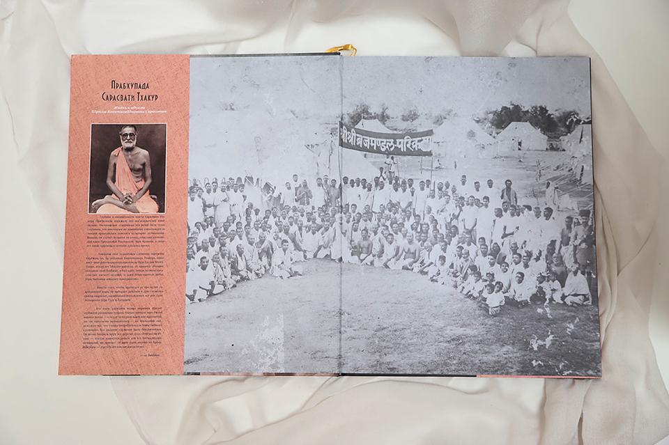 Прабхупада Сарасвати Тхакур. Жизнь и Идеалы Шрилы Бхактисиддханты Сарасвати