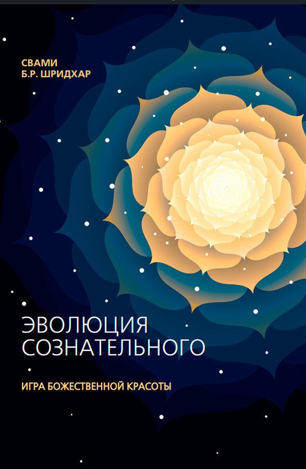 Эволюция сознательного. Игра Божественной красоты 978-5-4260-0264-7
