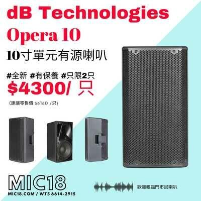 #最後2只 #清貨價 dB Technologies OPERA 10 active speaker (每只)  #全新 #有保養
