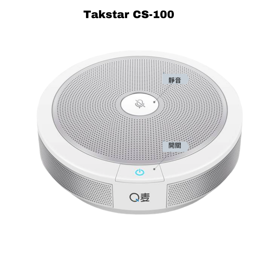 Takstar CS-100 USB speaker phone