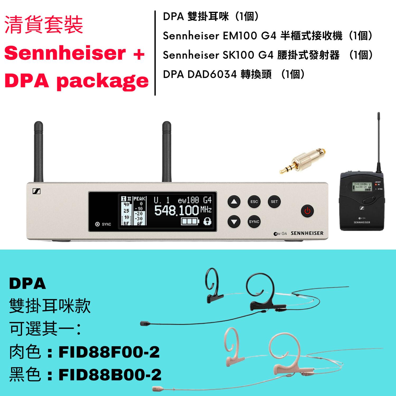 #清貨 Sennheiser 無線咪系統 + DPA 頭戴咪