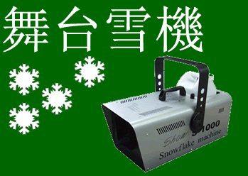 舞台噴雪機 snow flake machine | 飄雪效果