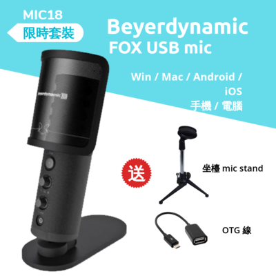 Beyerdynamic FOX usb microphone ( Win / Mac / Android / iOS) 送 mic stand + OTG 線