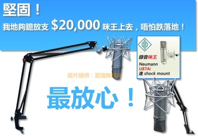 35cm 夾台 table microphone stand