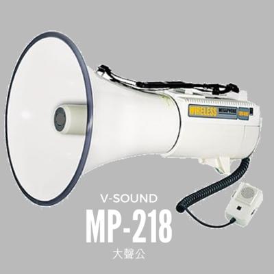 V-SOUND MP-218 超級大聲公