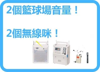 雙無線咪 無線小路寶 (2個籃球場音量 型號 SH-668)