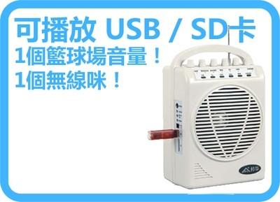 無線小路寶 – Model 711 (MP3 / SD 播放 / 音量1個籃球場)