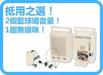 抵用型 SH-280 無線小路寶