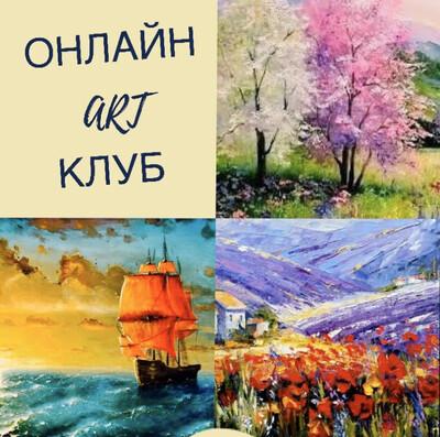 ART КЛУБ ОНЛАЙН Занятия с художником в ZOOM