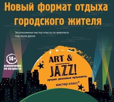 5 Сертификатов на вечер в стиле Art&Jazz!