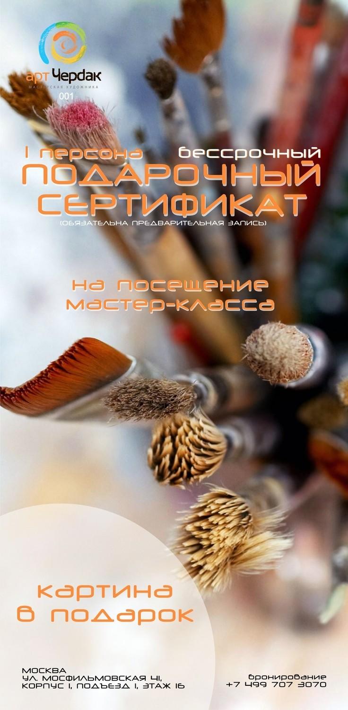 Подарочный сертификат на 2 персоны в Арт-Чердак!