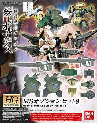 MS Option Set 9 (HG) (Gundam Model Kits)