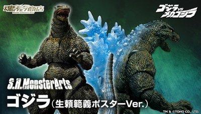 S.H. Monsterarts Godzilla Poster Ver. Action Figure