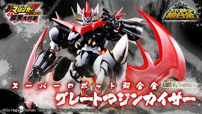 Super Robot Chogokin Great Mazinkaiser Action Figure