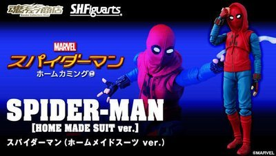 SHF Spider Man Homemade suit ver. Homecoming w/ Wall