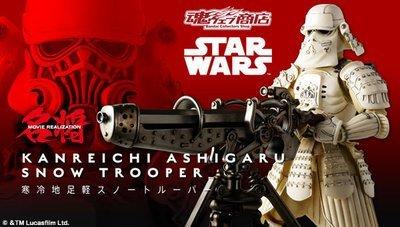 PRE-ORDER Meisho Movie Realization Kanreichi Ashigaru Snow Trooper Action Figure