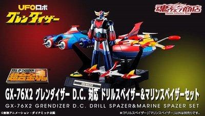 PRE-ORDER GX-76X2 Grendizer D.C. Drill Spazer Marine Spazer Set