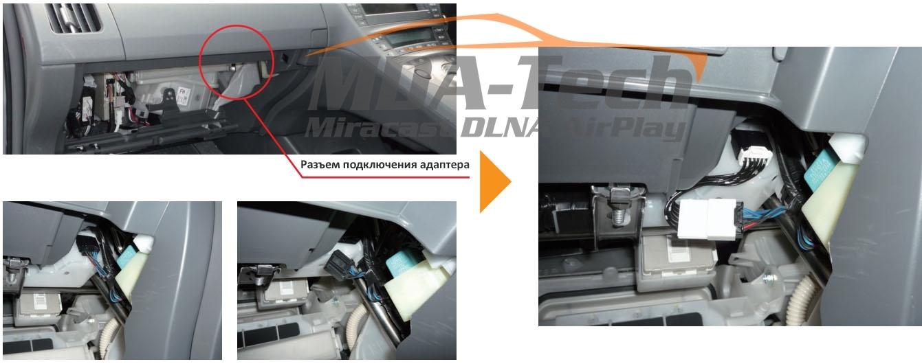 Адаптер омывателей фар Toyota Prius