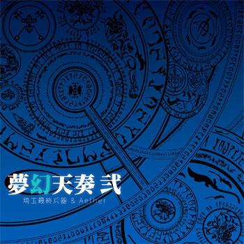 TH MEDLEY -夢幻天奏 弐-
