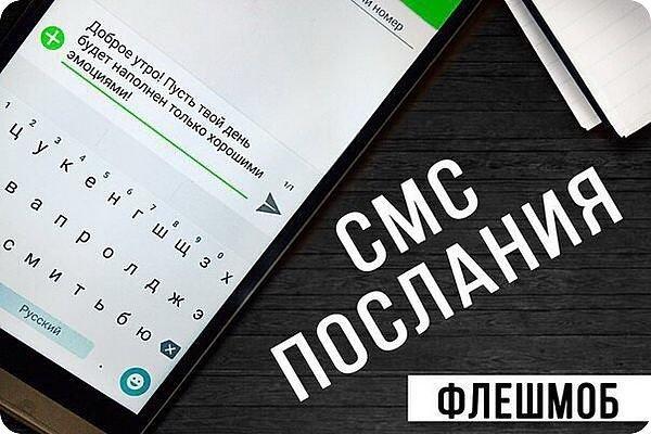 СМС ФЛЕШМОБ / ПОЗДРАВЛЕНИЯ ПО СМС или ТЕЛЕФОНУ