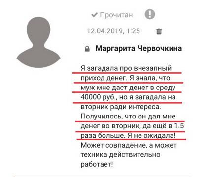"3-х месячный онлайн курс ""Активация денежного магнита 2.0"""
