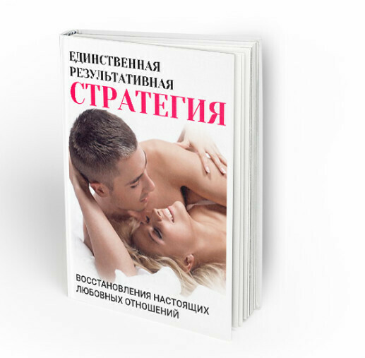 Книга. Единственная результативная стратегия восстановления отношений (автор Елизавета Волкова)