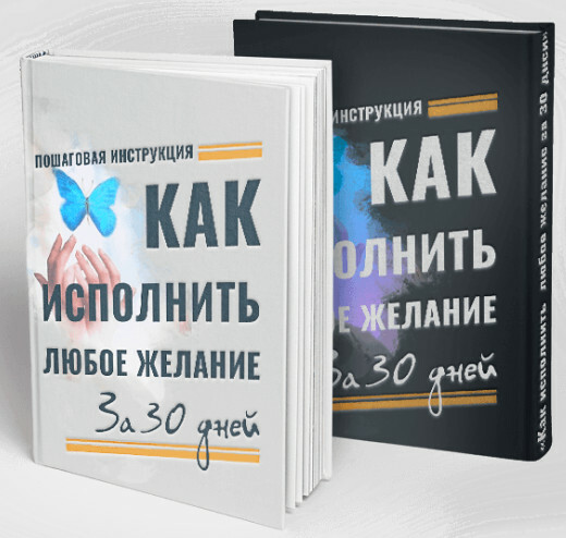 Книга. Как исполнить любое желание за 30 дней (автор Елизавета Волкова) 00016