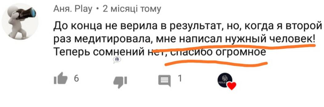 "Медитация ""ПРИТЯНИ КОНКРЕТНОГО МУЖЧИНУ ЗА 1 ДЕНЬ"""
