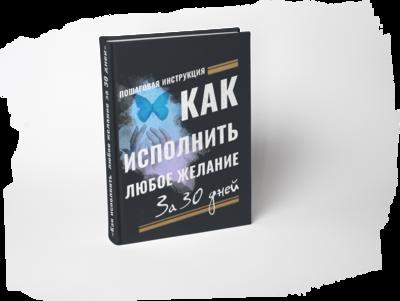 Книга. Как исполнить любое желание за 30 дней (автор Елизавета Волкова)