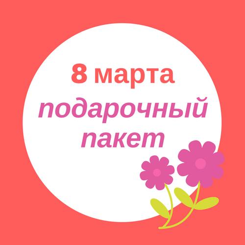 """Подарочный пакет """"8 марта"""" (6 в 1) 12"""