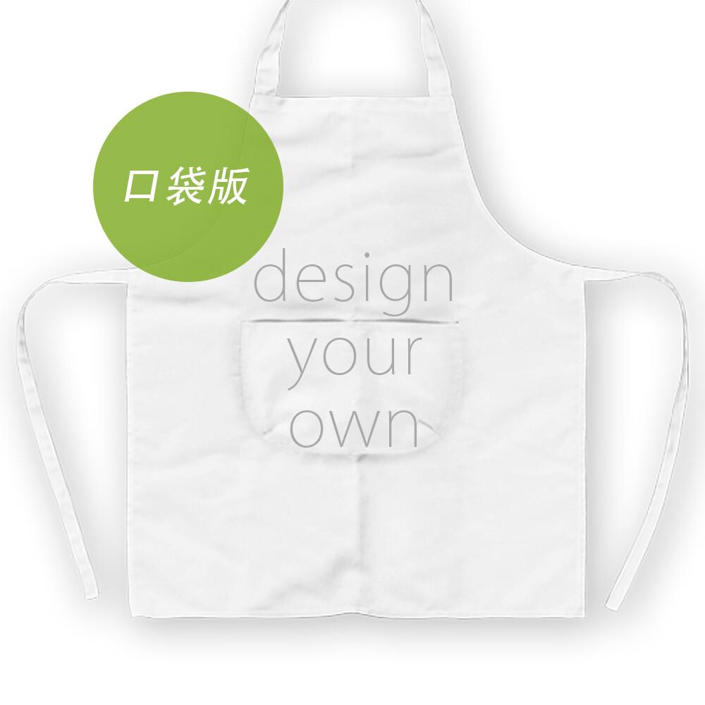 客製 滿版 印花 圍裙 工作服 口袋版 Apron Pocket Ver.