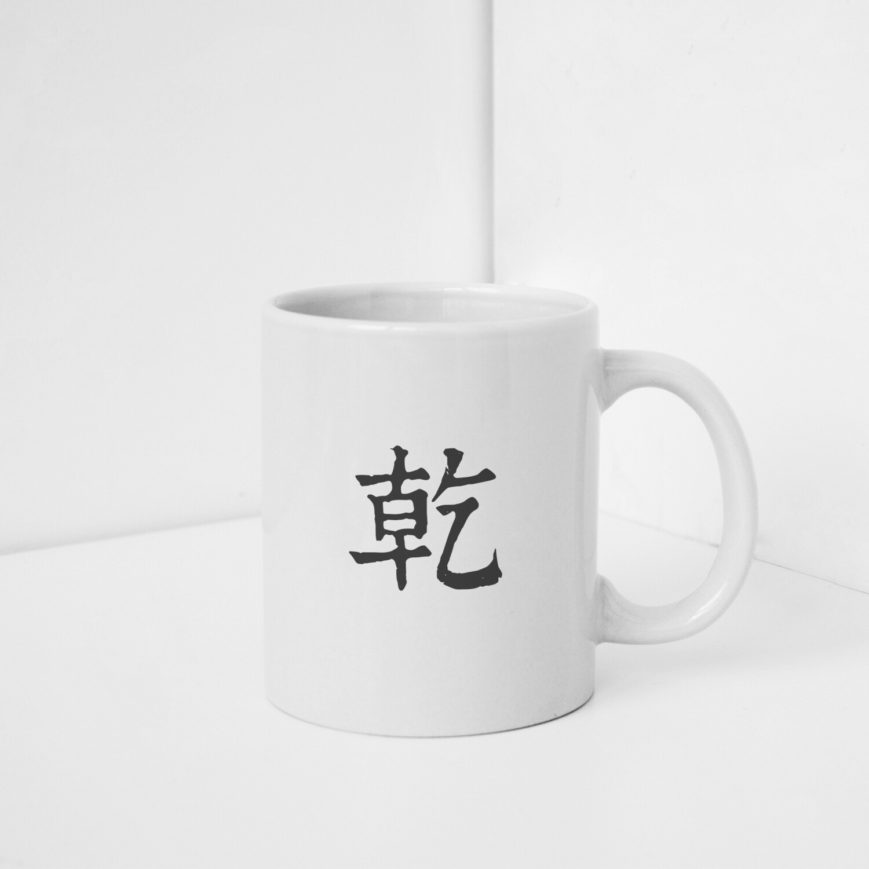 乾杯 白瓷 馬克杯 Bottoms up Mug