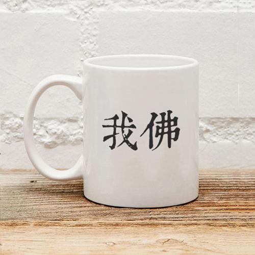 「我佛瓷杯」白瓷馬克杯