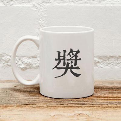 「獎杯」白瓷馬克杯