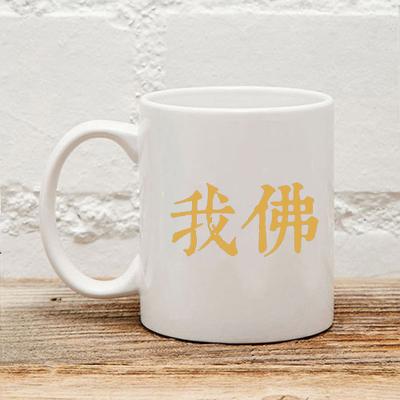 「我佛瓷杯」白瓷馬克杯-大佛版