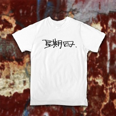 低調黑白星期四白/黑T-shirt