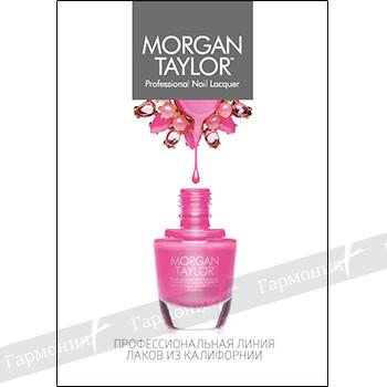 Каталог продукции и палитра Morgan Taylor 00007