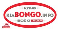 Интернет магазин клуба kiaBONGO.info