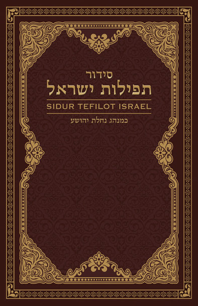 Sidur Tefilot Israel