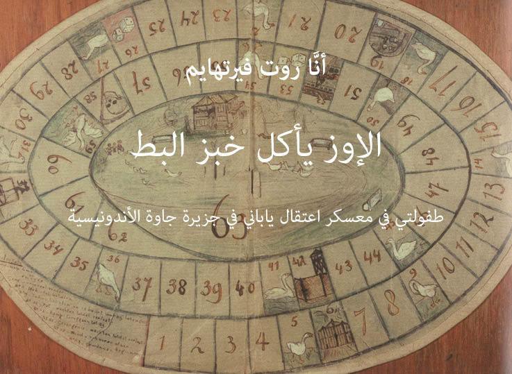Arabische gans * 0008