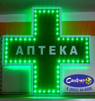 Аптечный крест светодиодная вывеска