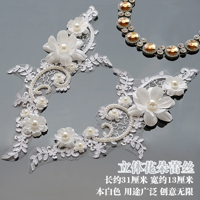 Beaded 3D Patch Lace - HSL01 [Pre-Order]