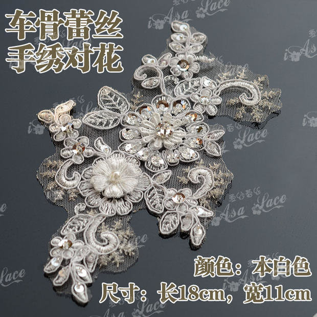 Beaded 3D Patch Lace - HSL06 [Pre-Order]