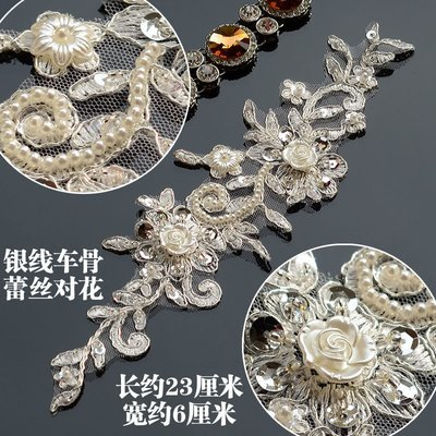 Beaded 3D Patch Lace - HSL02 [Pre-Order]
