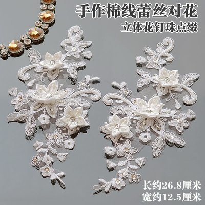 Beaded 3D Patch Lace - HSL05 [Pre-Order]