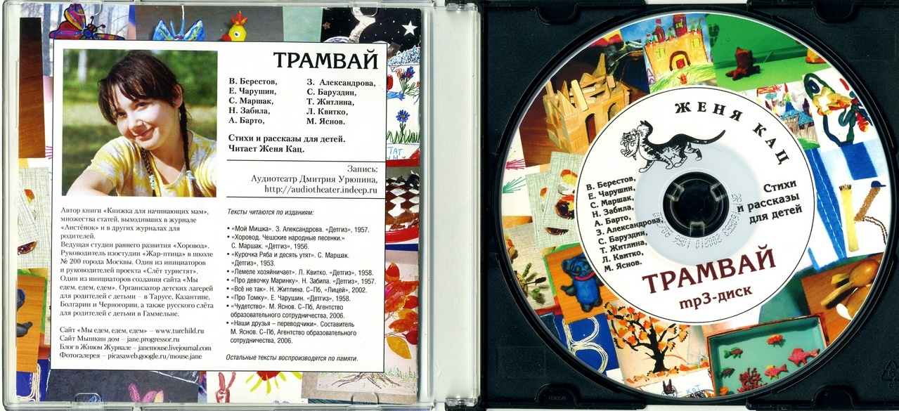 Трамвай - аудиодиск