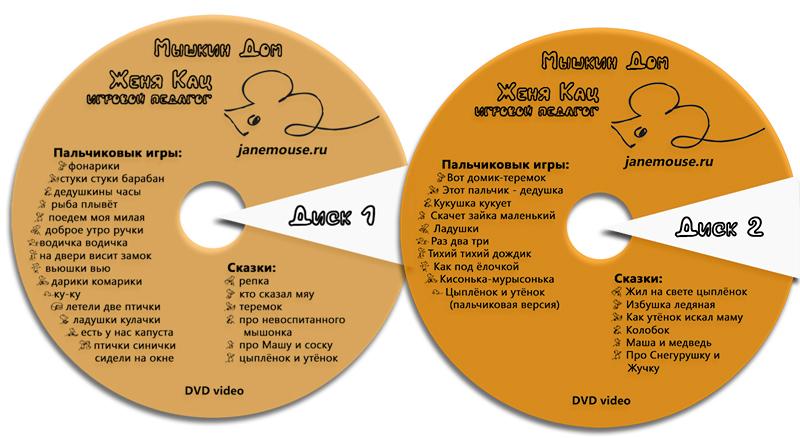Мышкин дом - Видеодиск (2 DVD-video) 00035