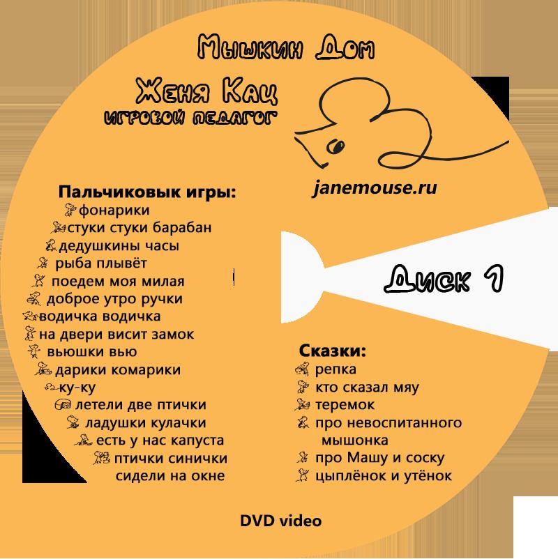Мышкин дом - Видеодиск (2 DVD-video)