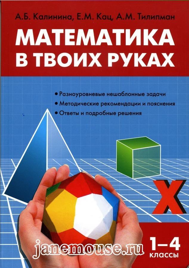 Математика в твоих руках 1-4 классы 00004