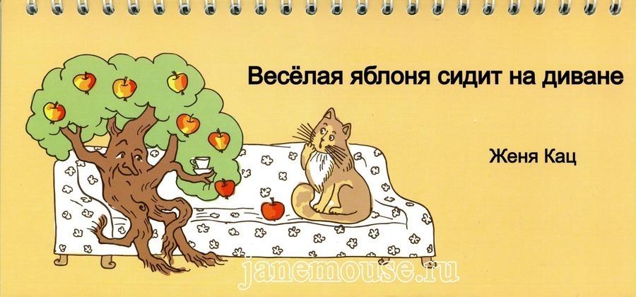 Весёлая яблоня сидит на диване 00012